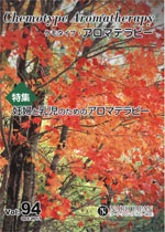 ケモタイプ・アロマテラピー2011 94号