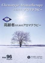 ケモタイプ・アロマテラピー2012 96号