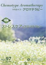 ケモタイプ・アロマテラピー2012 97号