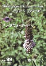 ケモタイプ・アロマテラピー2012 99号