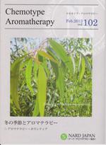 ケモタイプ・アロマテラピー2013 102号