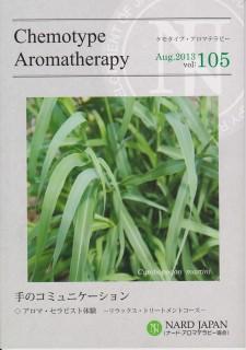 ケモタイプ・アロマテラピー2013 105号