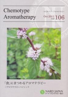 ケモタイプ・アロマテラピー2013 106号