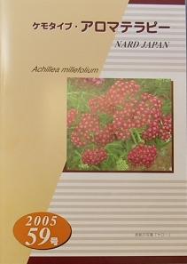 ケモタイプ・アロマテラピー2005 59号
