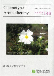 ケモタイプアロマテラピー 2020 146号