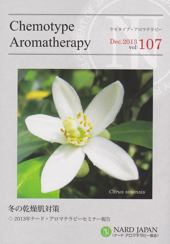 ケモタイプ・アロマテラピー2013 107号